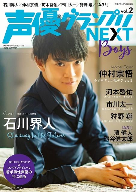 『声優グランプリNEXT Boys vol.2』8/7発売!