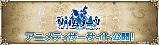 『グリムノーツ The Animation』ティザーサイトがオープン!