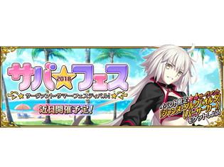 『Fate/Grand Order』「サーヴァント・サマー・フェスティバル!」が開催! 「★4(SR)ジャンヌ・ダルク〔オルタ〕(バーサーカー)」が手に入る