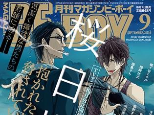 『抱かれたい男1位に脅されています。』が表紙のマガジンビーボーイ9月号8月7日本日発売!