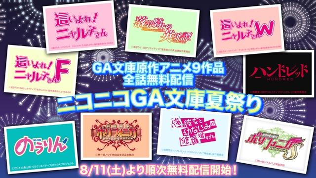 ニコニコチャンネル「GA文庫夏祭り」アニメ9タイトルが全話無料配信!