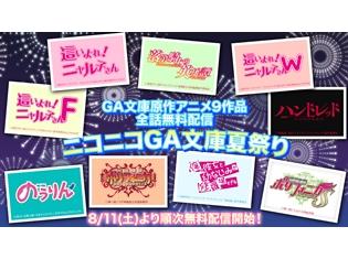 『這いよれ!ニャル子さん』『のうりん』など、GA文庫のアニメ9タイトルが全話無料配信! ニコニコチャンネルで「GA文庫夏祭り」開催決定