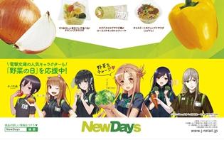 """『ソードアート・オンライン(SAO)』アスナほか、人気の電撃文庫キャラクターたちが「NewDays」の""""野菜の日""""PRキャラクターに!"""