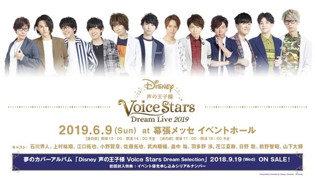 「Disney 声の王子様」石川界人、江口拓也らのキャストビジュアル&全曲視聴映像公開