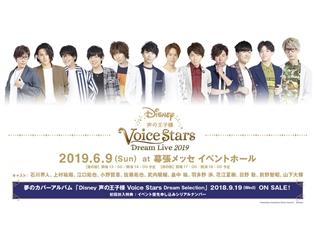 「Disney 声の王子様 Voice Stars Dream Selection」より、石川界人さん、江口拓也さんら男性声優陣12名の撮り下ろしキャストビジュアル&全曲視聴映像公開!