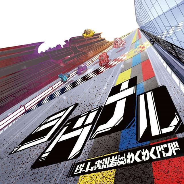 ゲーム実況者わくわくバンド新曲「シグナル」より疾走感あふれるMV公開