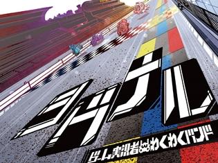 『NARUTO TO BORUTO シノビストライカー』ゲーム実況者わくわくバンドの新曲「シグナル」より、疾走感あふれるMVが公開!