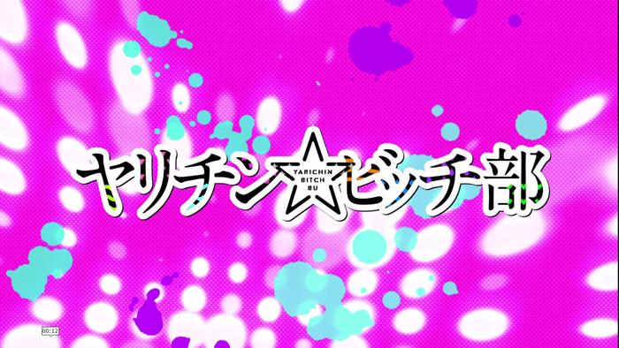 『ヤリチン☆ビッチ部』第2弾PVが公開