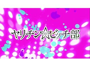 『ヤリチン☆ビッチ部』衝撃シーン満載の第2弾PVが遂に公開! PVでは声優陣が歌う主題歌「Touch You」も視聴可能!