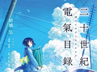 KAエスマ文庫『二十世紀電氣目録』のアニメ化企画が始動&原作小説が8月10日に発売! 京都アニメーションが贈る新たな恋物語