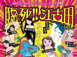 『臨死!! 江古田ちゃん』のTVアニメが2019年1月より放送決定! 1話ごとに声優、監督、キャラデザが変わるオムニバス形式でお届け