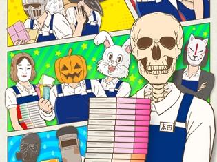 『ガイコツ書店員 本田さん』12名もの出演声優陣が公開! アニメ新ビジュアルや主題歌情報も明らかに