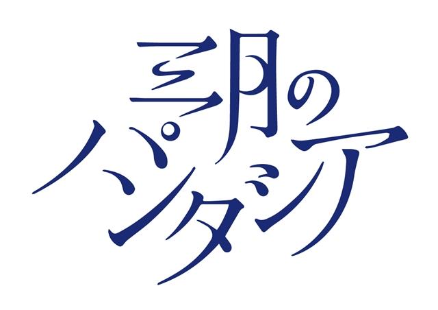 『ベルゼブブ嬢のお気に召すまま。』赤﨑千夏さん、悠木碧さん、興津和幸さんが出演!声優陣からのコメントとキャラクターミニPV第4弾が公開-4