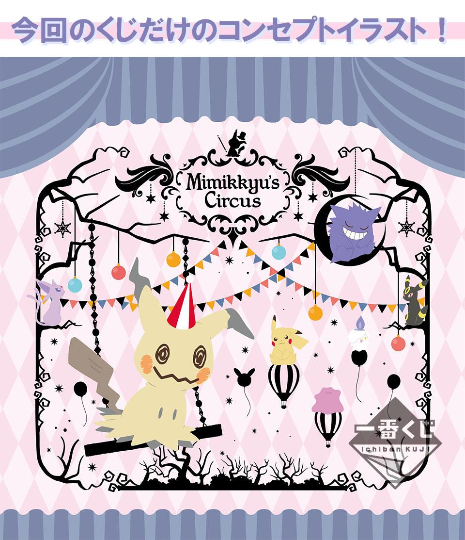 「ポケモン」ミミッキュがメインの一番くじ最新作が9/22より順次発売予定