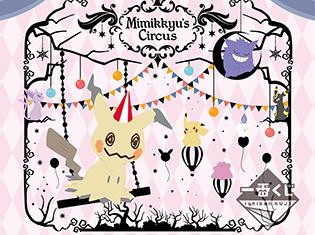 ミミッキュがメインのラインナップ! 「一番くじ Pokémon Mimikkyu's Circus」9月22日(土)より順次発売予定!