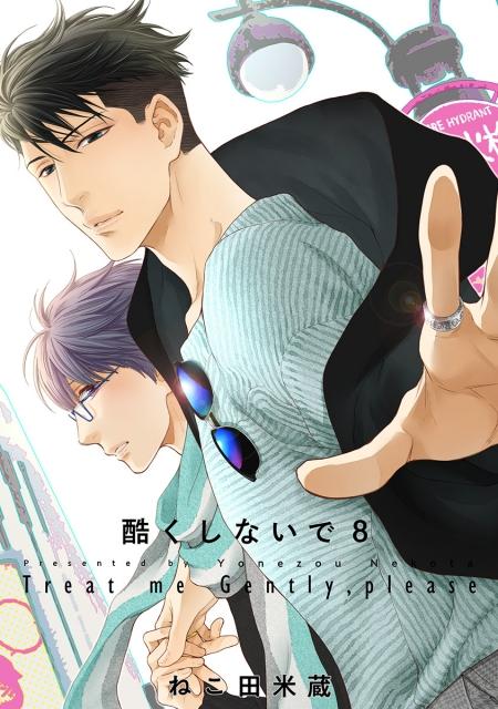 ドラマCD『酷くしないで4』初回限定盤の正式名称とジャケットイラストが公開! 発売は2019年1月25日(金)に-3