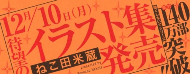 ドラマCD『酷くしないで4』初回限定盤の正式名称とジャケットイラストが公開! 発売は2019年1月25日(金)に-5