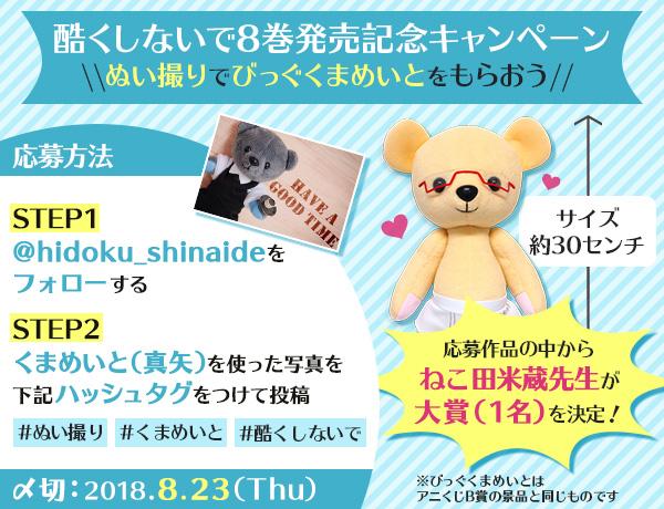 ドラマCD『酷くしないで4』初回限定盤の正式名称とジャケットイラストが公開! 発売は2019年1月25日(金)に-6