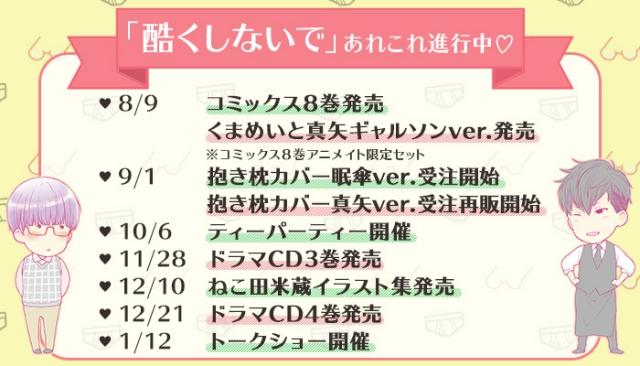 ドラマCD『酷くしないで4』初回限定盤の正式名称とジャケットイラストが公開! 発売は2019年1月25日(金)に-7