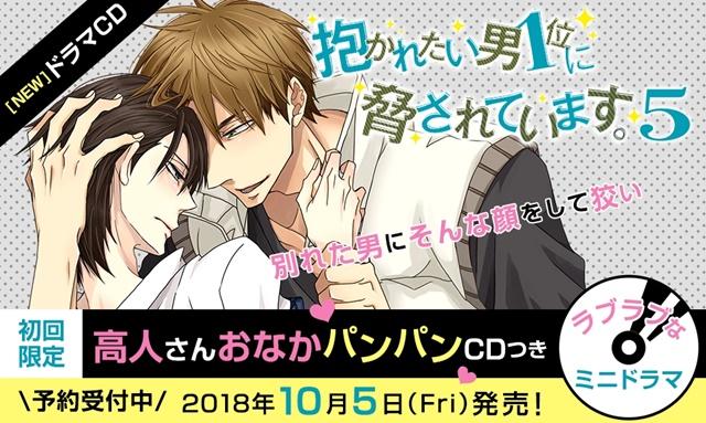 『だかいち』最新ドラマCDが10月5日に発売決定!