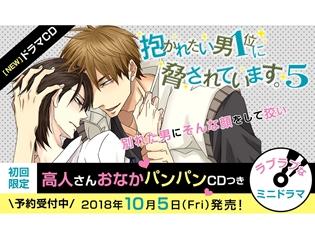 『抱かれたい男 1位に脅されています。』最新ドラマCDが10月5日に発売決定! 初回限定特典はラブラブな2人のミニドラマ「高人さんおなかパンパンCD」!