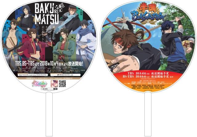江口拓也さん、染谷俊之さん登壇のTVアニメ『BAKUMATSU』の第1話先行上映会が開催決定! EDテーマ曲も発表-17