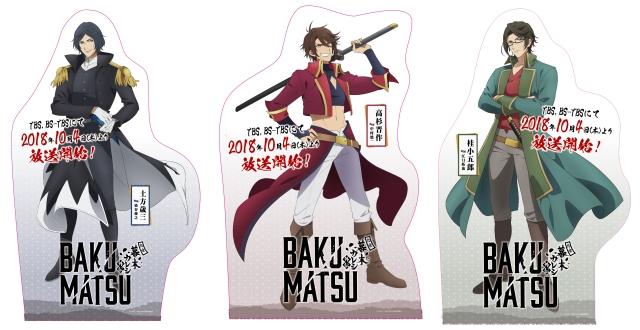江口拓也さん、染谷俊之さん登壇のTVアニメ『BAKUMATSU』の第1話先行上映会が開催決定! EDテーマ曲も発表-18