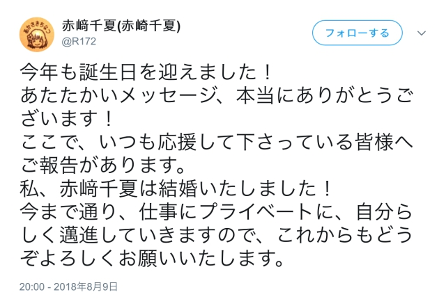 ▲赤﨑さんのツイッターより