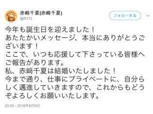 声優・赤﨑千夏さんが自身のTwitterで結婚を発表!  田村睦心さん、小松未可子さん、竹達彩奈さんら声優仲間もお祝い!