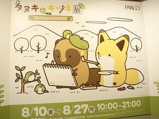 SNSで人気の作品イラスト展『タヌキとキツネ展 ~タヌキ山にようこそ!~』レポート! 見て、触れて、思わず抱きしめたくなるタヌキとキツネに会いに行こう