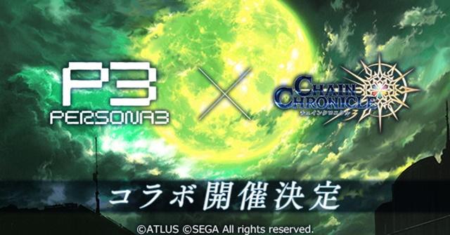 『チェンクロ3』×『ペルソナ3』コラボイベントが開催決定!