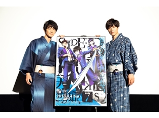 津田健次郎さん・土屋神葉さんが浴衣姿で登場! 『K SEVEN STORIES』Episode2「SIDE:BLUE ~天狼の如く~」より、舞台挨拶公式レポート到着