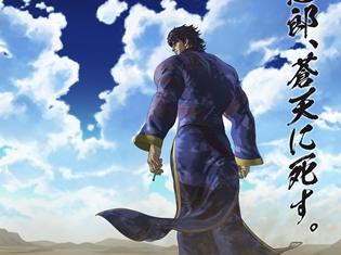 『蒼天の拳 REGENESIS』第2期、10月8日より、TOKYO MXほかにて放送決定! ザコでもわかるPV&第2期特報PVも公開
