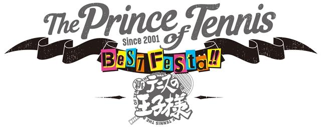 「テニプリ BEST FESTA!! 青学 vs 氷帝」開催決定!