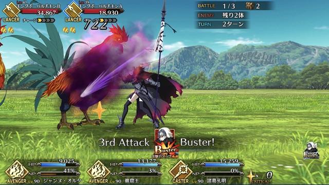 Fate/Grand Order-29