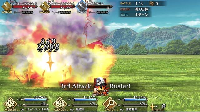 Fate/Grand Order-30