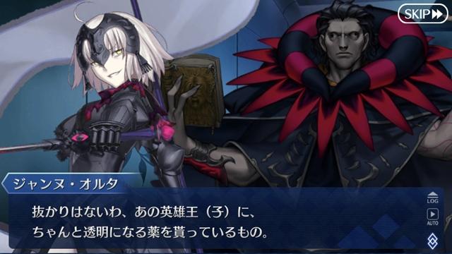 Fate/Grand Order-39