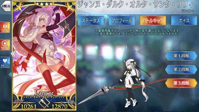 Fate/Grand Order-50