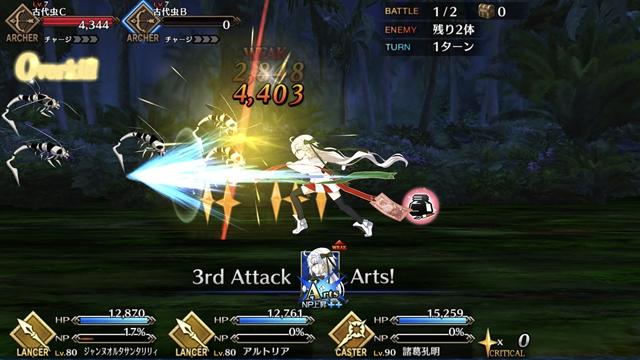 Fate/Grand Order-52