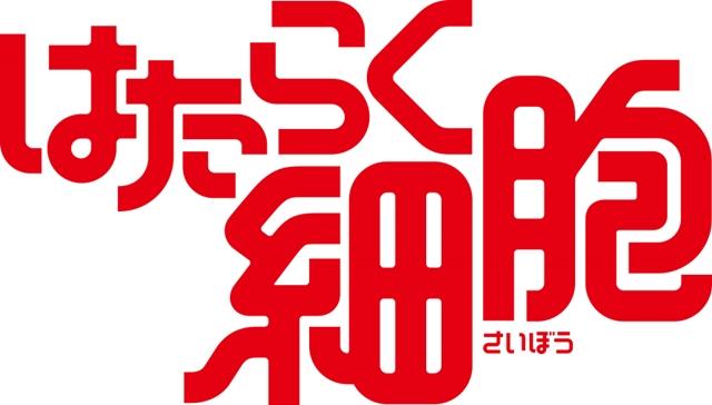 『はたらく細胞』の大型イベント『はたらく祭典』11月18日開催決定!