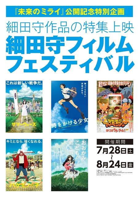 「細田守フィルムフェスティバル」にて「ママパパ&キッズシアター」が実施