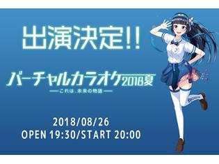 """バーチャルタレント""""富士葵""""が、VTuberたちによる一夜限りのカラオケ大会「バーチャルカラオケ~2018・夏~」に出演決定!"""
