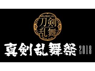 ミュージカル『刀剣乱舞』「真剣乱舞祭2018」の出演者&公演スケジュール決定!「結びの響、始まりの音」の面々も加えた18振りの刀剣男士が集結!