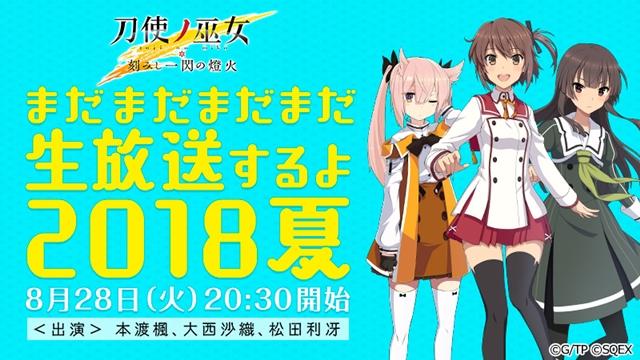 本渡楓ら3名が出演する『とじとも』公式生放送が8月28日に実施