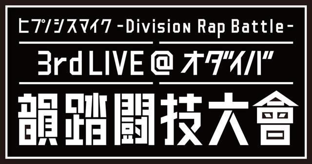 『ヒプノシスマイク』3rdライブに木村昴、石谷春貴、天﨑滉平ら11名が出演
