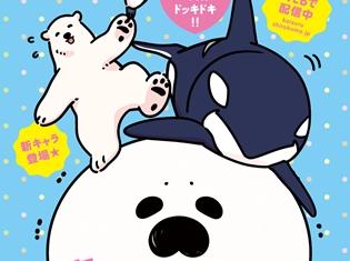 劇場ぷちアニメ『恋するシロクマ』新キャラ・シャチ役に人気俳優・大谷亮平さん決定! 最新キービジュアルも公開