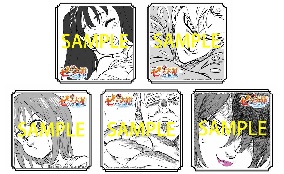 『劇場版 七つの大罪』上映イベントにて描き下ろしイラストカードをプレゼント