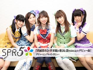『消滅都市』の世界観が歌詞に散りばめられたデビュー曲!アイドルユニット「SPR5」デビューシングルインタビュー