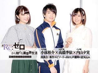 OVA『Re:ゼロから始める異世界生活 Memory Snow』小林裕介×高橋李依×内山夕実 座談会|新作エピソードへ向けた声優陣の意気込み