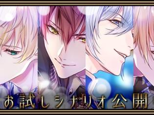 恋愛アプリ『ツキプリ』お試しシナリオ第一弾が公開! 配信前に王子たちとの恋をのぞき見しよう!